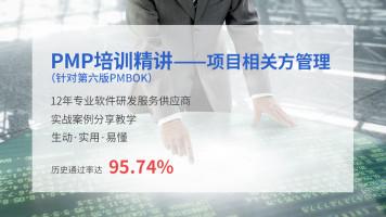第六版PMBook系列课程-项目相关方管理