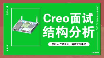 Creo/Proe面试题拓展(结构讲解)