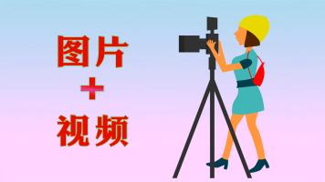 儿童纪录片摄影师教你拍娃(校园版·下篇)