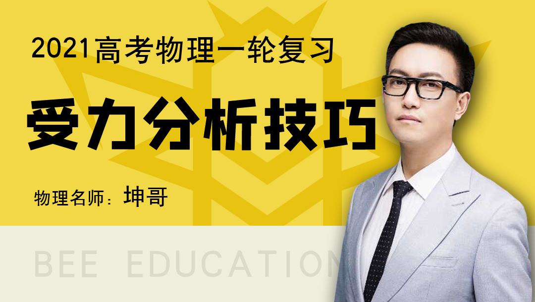【坤哥物理】一轮复习试听-受力分析技巧 咨询微信kungewuli5901