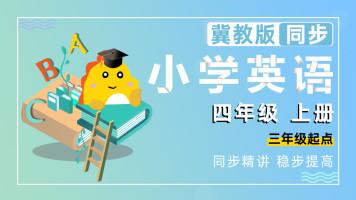 小学英语冀教版四年级上册(三起)同步课堂
