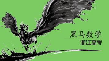 2021年浙江高考数学 9节课120分(第二课)
