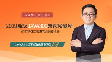 2019新版JAVA300集视频教程(上)