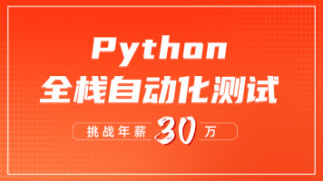 软件测试之python全栈自动化测试工程师第40期【柠檬班VIP】