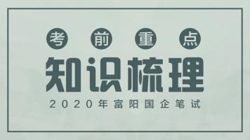 2020年富阳国企笔试—考前重点知识梳理