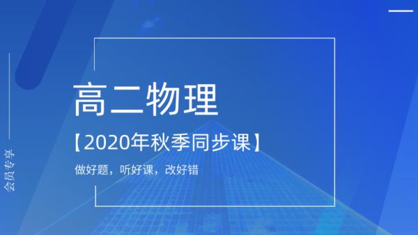 【高二物理】2020年秋季同步课(第二期)