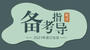 2021年滨江社区招聘笔试备考指导