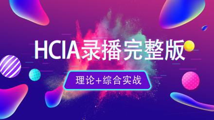 HCIA华为认证网络工程师录播完整版  理论+综合实战
