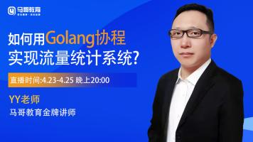 如何用Golang协程实现流量统计系统
