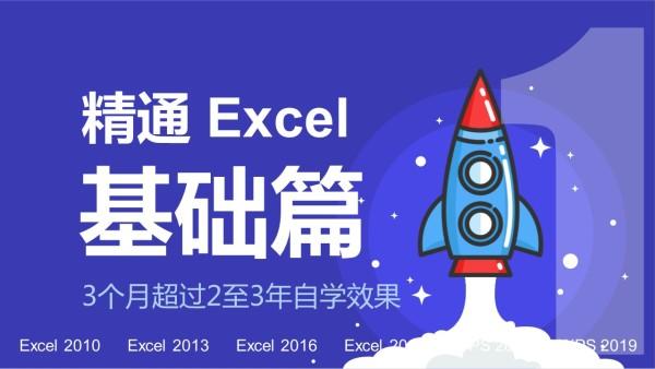 精通Excel视频教程-①基础综合技能篇【朱仕平】