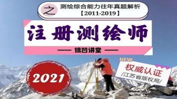 2021注册测绘师 测绘综合能力 往年真题解析【2011-2019】