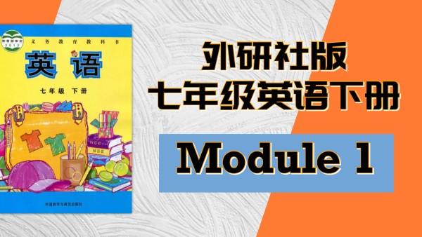 外研社版七年级英语下册Module1