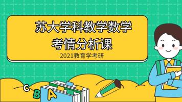 【2021教育学考研】苏州大学学科教学数学考情分析课