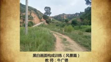 牛广德水彩风景教学