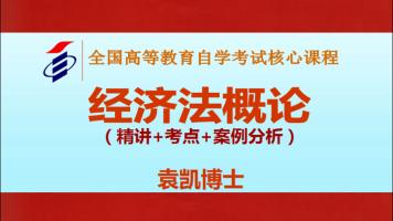 最新版 自考 经济法概论 财经类 VIP通关课程