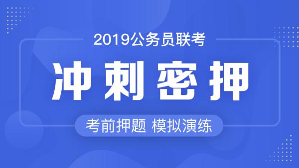 2019联考-冲刺密押