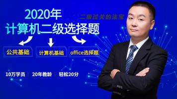 2020年12月全国计算机二级公共基础(3合1)(2021年3月也适用)