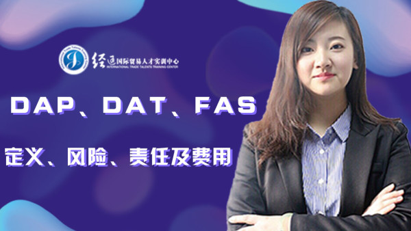DAP,DAT,FAS贸易术语