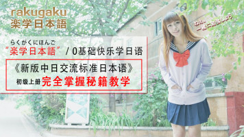 赵天老师乐学日语《新版标准日本语》(新标日)初级上册
