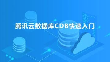 腾讯云数据库CDB快速入门