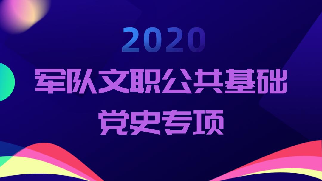2020军队文职公共基础—党史部分专项课程