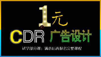 CDR广告案例讲解:名片讲解/先试学/满意再报名完整课程/后顾无忧