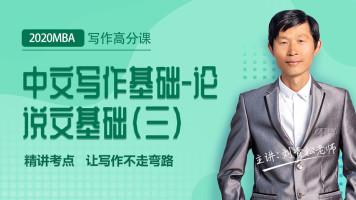 MBA写作——论说文基础(三)