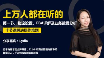 【亿丰电商学院】物流设置、FBA详解及业务数据分析(第一节)