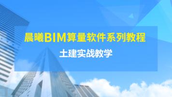 晨曦BIM算量软件系列教程之土建实战教学