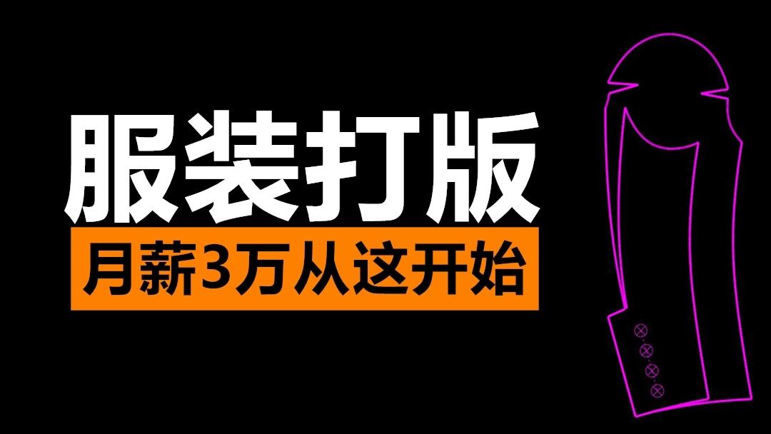 服装打版服装纸样服装制版教程-直播【山本教育】