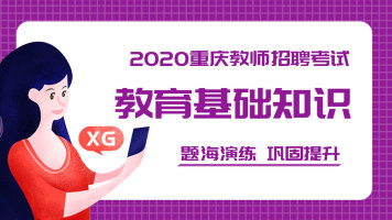 2020重庆教师招聘《教育基础知识》21课时题海课程