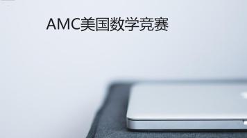 AMC美国数学竞赛 基础班系列