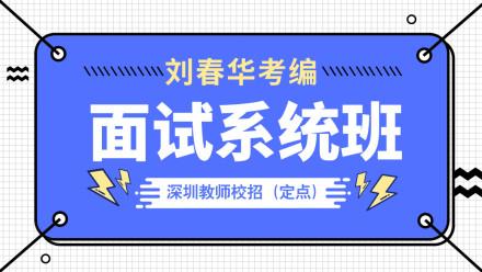 深圳教师校招结构化面试系统班-春华教育