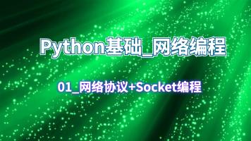 Python基础_网络编程_01_网络协议+Socket编程