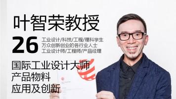叶智荣教授课堂26 [创新设计与国际文化和社会的关係] (99分钟)