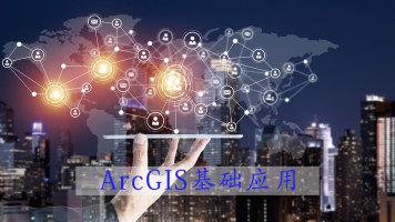 ArcGIS基础应用