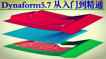 Dynaform5.7板料成型仿真分析入门到精通视频教程赠冲压模流软件