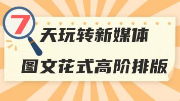 新媒体运营之7天玩转微信公众号图文花式高阶排版!