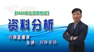 2020省考-资料分析
