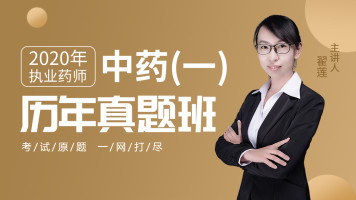 【教书匠课堂】2020执业药师-中药学专业知识(一)-历年真题班