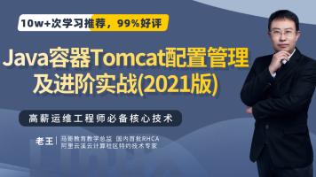 2021马哥最新JAVA容器tomcat配置管理及进阶实战