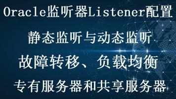 Oracle网络监听器Listener配置视频教程