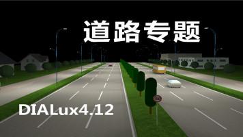 DIALux4.13视频教程--道路专题