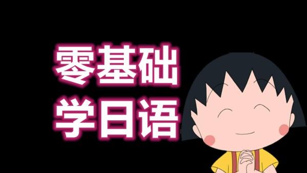 日语培训零基础日语考研五十音日本语培训翻译高考日语