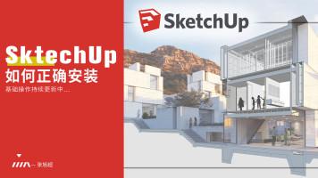美果设计sketchup极速操作课程