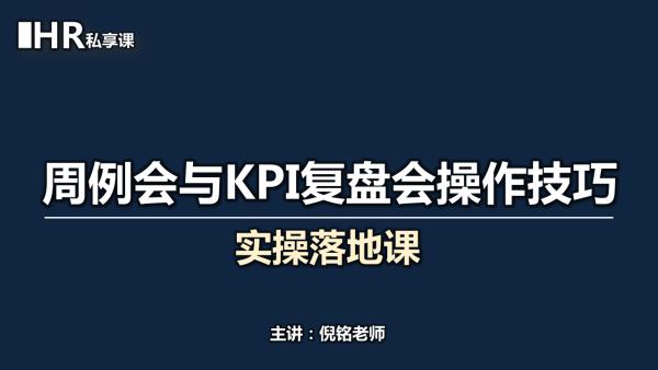 周例会与KPI复盘会操作技巧