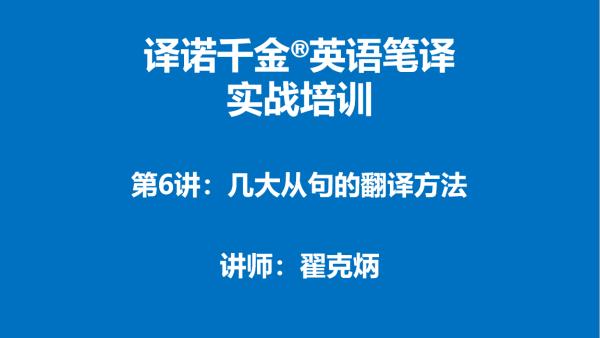 译诺千金英语笔译实战培训第6讲-几大从句的翻译方法