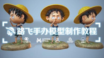 【巧课力CGmomo】海贼王路飞手办模型材质教程