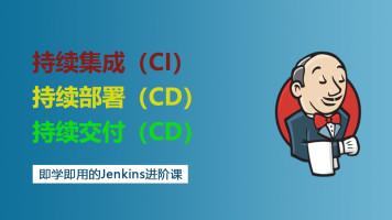 Jenkins自动化CI/CD流水线实战