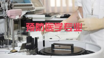 【预防医学专业】